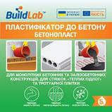 Бетонопласт - пластификатор для теплого пола, BuildLab, фото 2