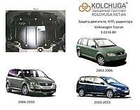 Защита на двигатель, КПП, радиатор для Volkswagen Touran 1 (2003-2015) Mодификация: все Кольчуга 2.0231.00 Покрытие: Zipoflex