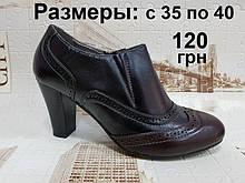 Туфлі жіночі р. 35-40