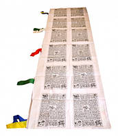 9040374 Тибетские флажки ЛУНГ-ТА вертикальные 1 флаг Белый