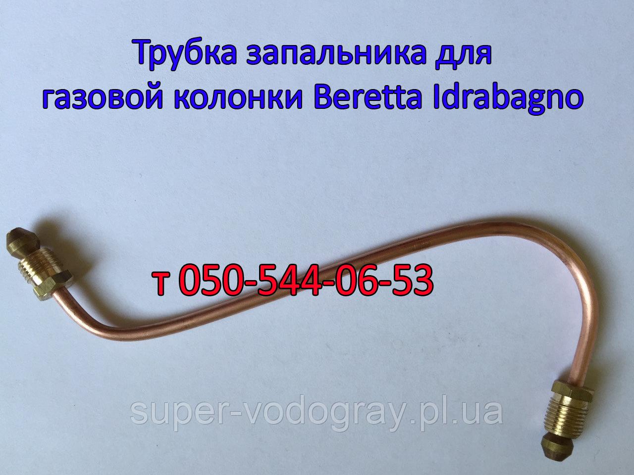 Трубка запальника для газової колонки Beretta Idrabagno