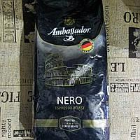 Ambassador Nero кофе в зернах 1кг