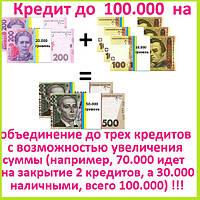 Кредит до 100.000 гривен на рефинансирование (прекредитование) до 3 действующих кредитов в банках Украины