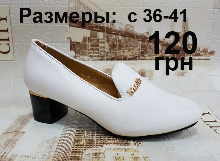 Туфлі жіночі білі р. 36-41