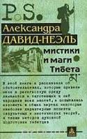 0105109 Мистики и маги Тибета. Александрa Давид-Неэль.