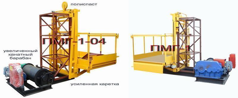 Строительный подъемник-подъёмники мачтовый секционный  г/п-1000 кг. с выкатным лотком. Высота подъёма, м 21