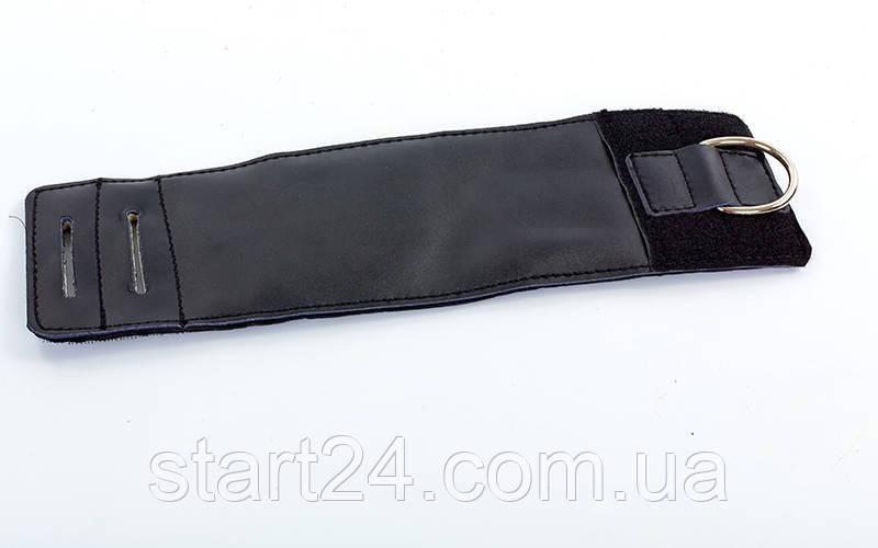 Манжет (ремень) для силовой тяги на голень и запястье AS3001 Ankle Strap (PVC, металл,р-р 36х10,5см)