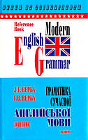 Верба Л.Г., Верба Г.В. Граматика сучасної англійської мови