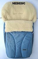 Спальный детский конвертик на овчине Snowflake  Womar  № 25 (zafiro) темно-голубой