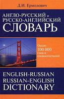 Ермолович Д.И. Англо-русский и русско-английский словарь