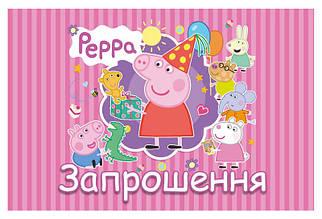 "Приглашение на украинском языке ""Свинка Пеппа"" 118х76мм"