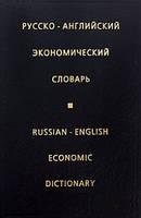 Ирина Жданова Русско-английский экономический словарь / Russian-English Economic Dictionary
