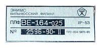 Рекомендации по замене линеек ВЕ-164