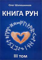 0124173 Книга рун. Том 3. Олег Шапошников.