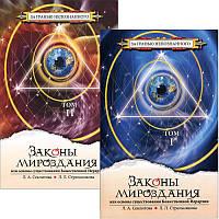 0116010 Законы мироздания или основы существования Божественной Иерархии (комплект из 2 книг).