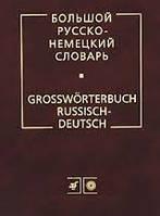 Лейн, Страхова, Лепинг: Большой русско-немецкий словарь