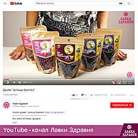 Лавка Здравия теперь в YouTube!!!