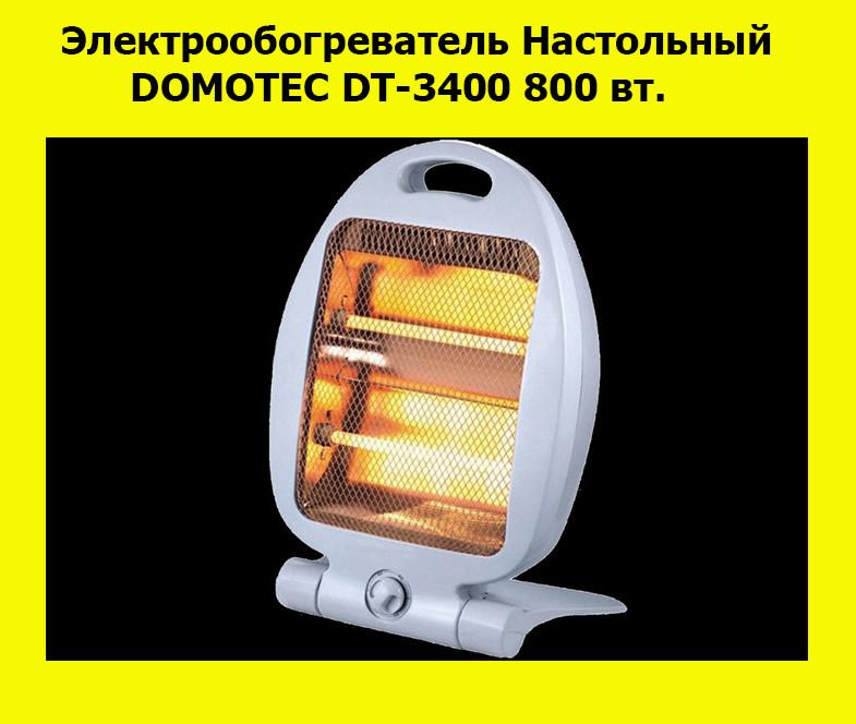 Электрообогреватель Настольный DOMOTEC DT-3400 800 вт.