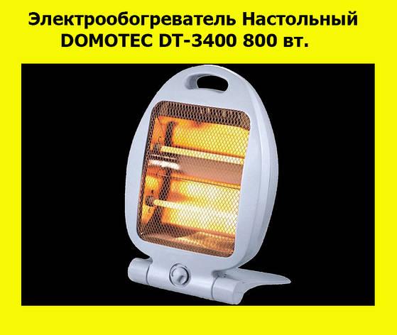 Электрообогреватель Настольный DOMOTEC DT-3400 800 вт., фото 2