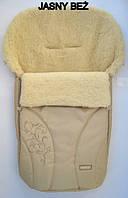 Спальный детский конвертик на овчине Womar Snowflake  № 25 (zafiro) светло-бежевый