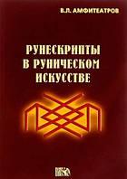 0124262 Рунескрипты в руническом искусстве. Владимир Амфитеатров.