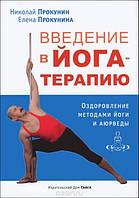0114340 Введение в йога-терапию. Оздоровление методами йоги и аюрведы. Николай Прокунин, Елена Прокунина.