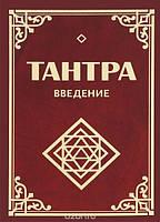 0114140 Тантра. Введение. Сергей Неаполитанский, Сергей Матвеев.