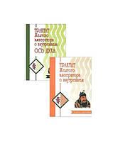 0103152 Трактат Желтого императора о внутреннем (комплект из 2 книг)