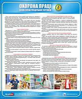 Стенд. Охорона праці на об'єктах роздрібної торгівлі. 0,5х0,6. Пластик