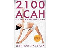 0114306 2,100 асан. Вся йога в одной книге.