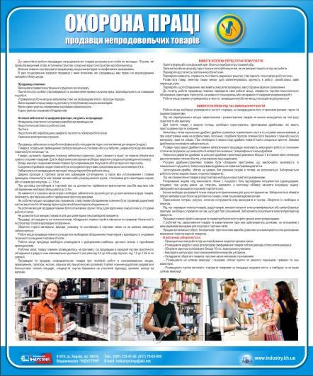 Стенд. Охорона праці продавця непродовольчих товарів. 0,5х0,6. Пластик