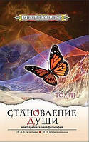 0116005 Становление души, или Парадоксальная философия. 2 тома Секлитова Л.А., Стрельникова Л.Л.