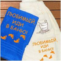 Полотенце махровое,банное 70x140 с вышивкой для любимых. Именное полотенце. Любимый иди в баню.