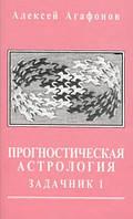 0110551 Прогностическая астрология. Задачник. Часть 1. Алексей Агафонов.