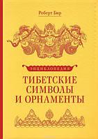 01054536 Тибетские символы и орнаменты. Энциклопедия. Роберт Бир.
