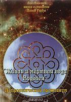 0110630 Живая и мертвая вода Водолея: астрологический практикум (вставка: схемы и таблицы).