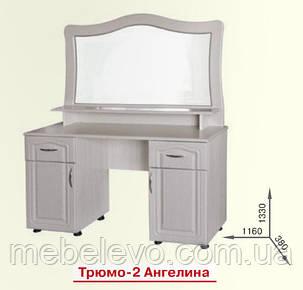 Трюмо -2 Ангелина 1330х1160х380мм   Пехотин, фото 2