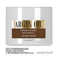 Восстанавливающая маска для волос JERDEN PROFF argan oil repairing