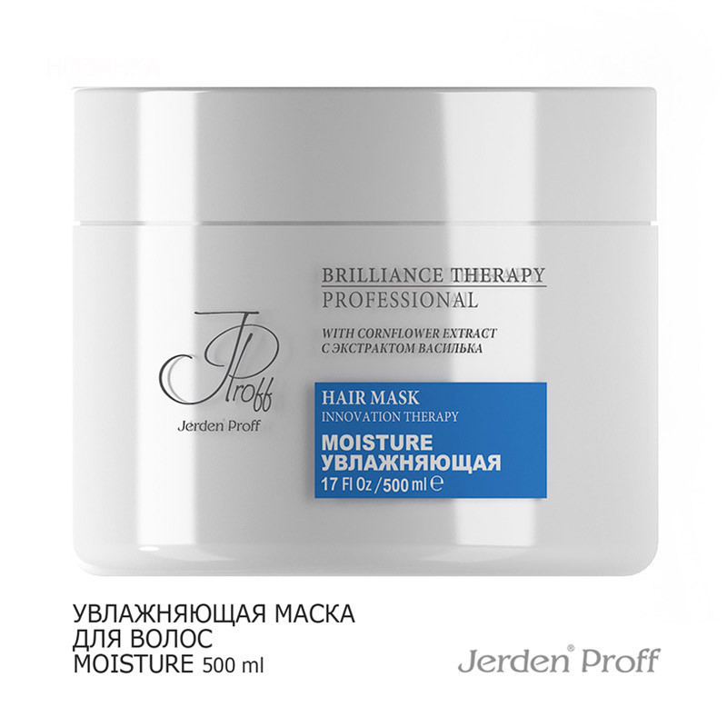 Увлажняющая маска для волос JERDEN PROFF Moisture