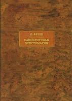 0114082 Санскритская хрестоматия. 2 тома.