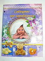 """Папка обкладинка """"Свідоцтво про народження"""" №7"""
