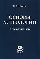 0110414 Основы астрологии. Угловые аспекты. Борис Щитов.