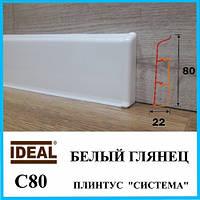 Белый глянцевый плинтус ПВХ ровной классической формы с кабель-каналом, высота 80 мм длина 2,2 м Белый