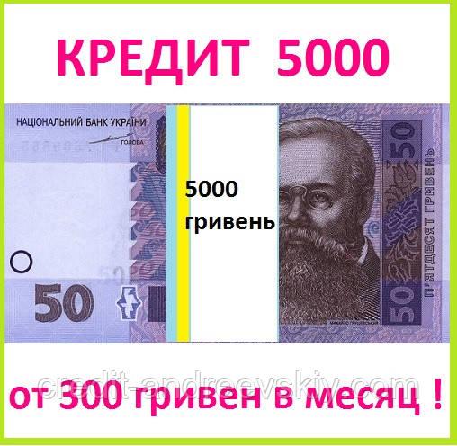 Взять кредит наличными 5000 грн без справки о доходах маленькая рос процент эту сумму расплата кредит наличными банке зенит