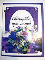 """Папка обкладинка для """"Свідоцтво про шлюб"""" №4, папка обложка плотная"""