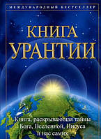 0108845 Книга Урантии. Амрита.