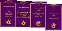 0109405 Учение живой этики (в 4-х томах) . Дельфис.