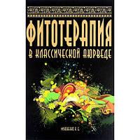 01034672 Фитотерапия в классической аюрведе Миконенко Профит
