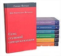0114153 Семь ступеней самореализ 7 томов. Рамачарака.