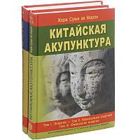 0103954 Китайская акупунктура (комплект из 2 книг).